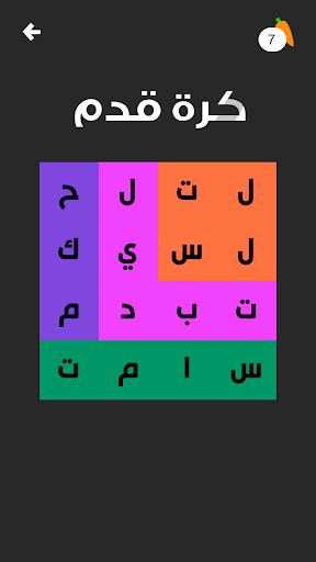 لعبة الكنز screenshot 8