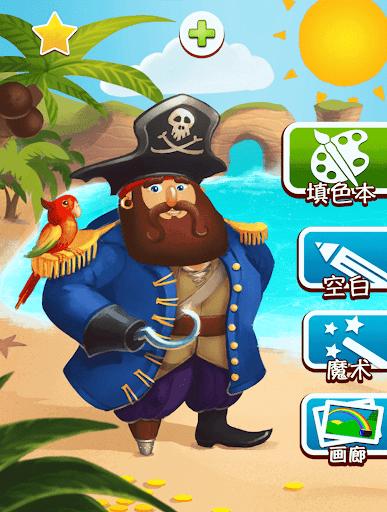 海盗着色游戏