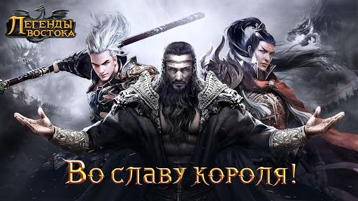 Легенды востока