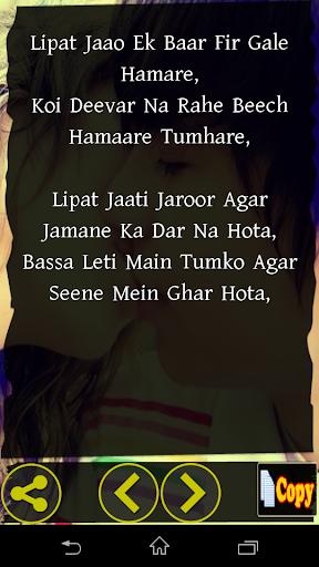 Romantic Shayari 1.4 screenshots 3