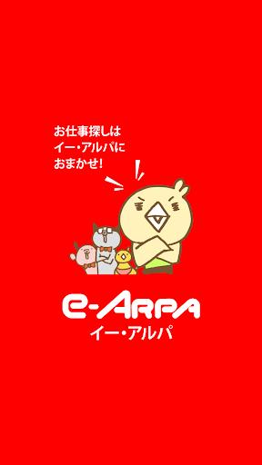 e-ARPA アルバイト・パート・正社員の求人