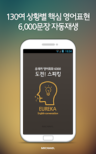 Ureka English 6,000- screenshot thumbnail