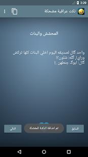 نكت عراقية مضحكة - náhled