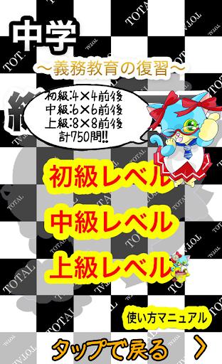 [総合]★中学クロス★ ~勉強用クロスワード~