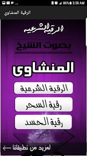 الرقية الشرعية بصوت الشيخ محمد صديق المنشاوي - náhled