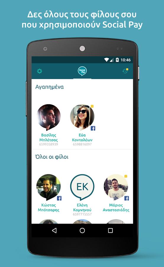 i-bank Social Pay - στιγμιότυπο οθόνης