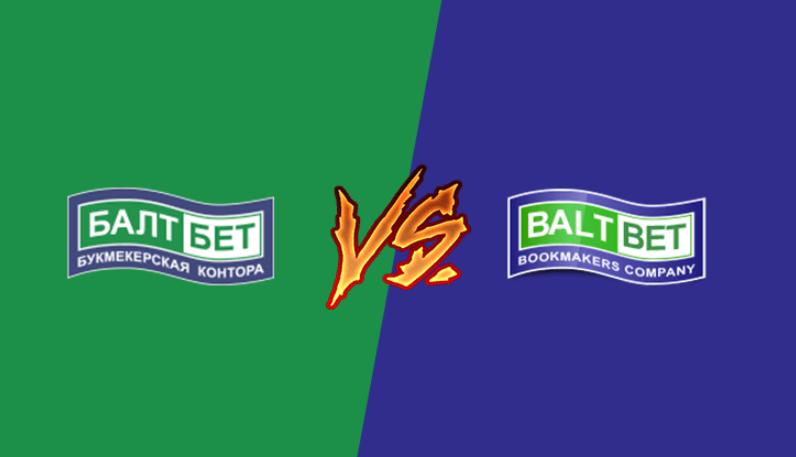 Балтбет старая версия — old «BaltBet»
