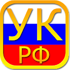 Criminal Code of Russia icon