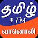 Tamil FM Radios(Radio Station) - Online FM Songs apk