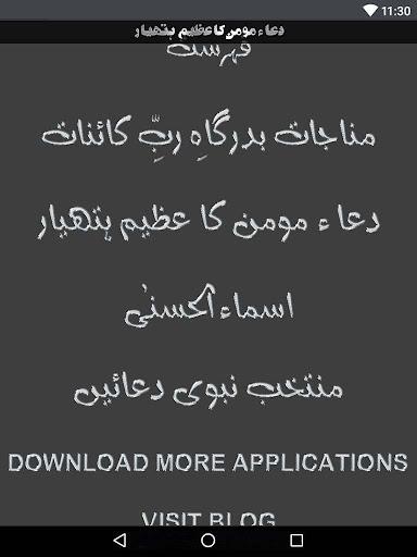 Dua Momin Ka Azeem Hathiyar  screenshots 6
