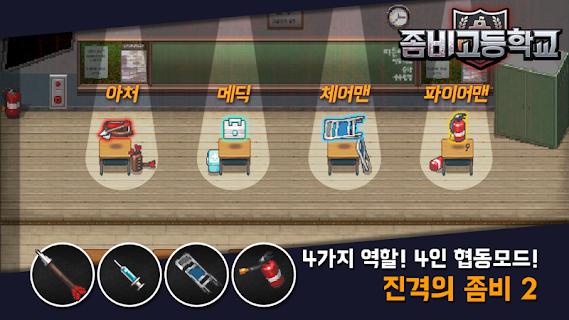 좀비고등학교 screenshot 02