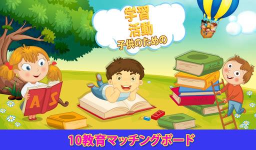 子供のための学習活動