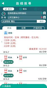 香港出行易 - Google Play 上的應用