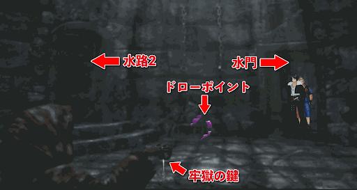 FF8_牢獄_マップ