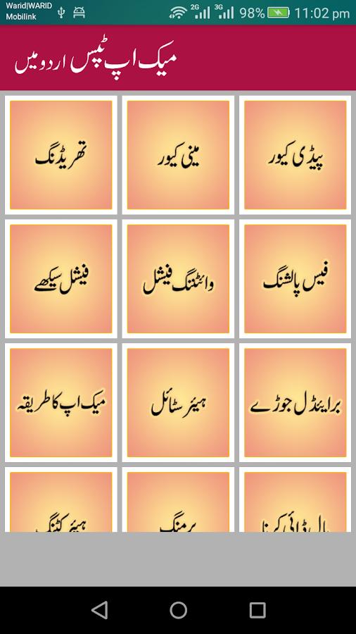 Makeup tips in urdu android apps on google play makeup tips in urdu screenshot ccuart Choice Image