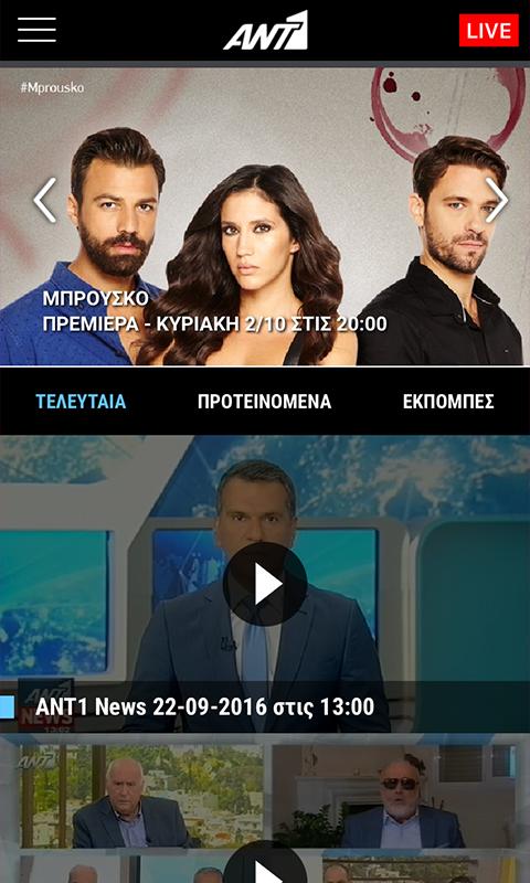 ΑΝΤ1 TV - στιγμιότυπο οθόνης