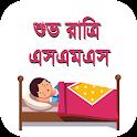 শুভ রাত্রি এসএমএস – Good Night SMS Love icon