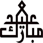 تهاني عيد الفطر icon