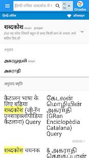 तमिल-हिन्दी शब्दकोश - náhled