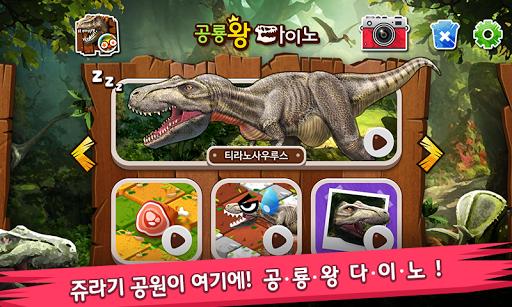 공룡왕 다이노 - 유아 어린이 쥬라기 공룡 놀이학습