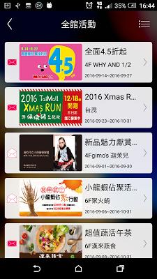 TaiMall台茂購物中心 - screenshot