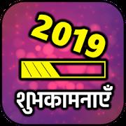 New Year शुभकामनाएँ -2019 हिन्दी सन्देश
