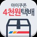 아이쿠폰 4000원 택배-전국 방문수령 icon