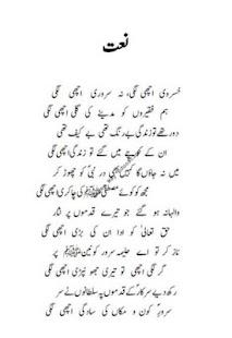 urdu naats - náhled