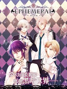 EPHEMERAL -闇之眷屬- screenshot 5