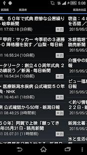 新潟県のニュース - náhled