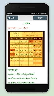 বাংলা ইংরেজি আরবি ক্যালেন্ডার ২০১৯ ~ calendar 2019 for PC-Windows 7,8,10 and Mac apk screenshot 7