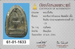 พระชินราชใบมะยม พิมพ์เล็ก เนื้อชินเงิน  กรุลั่นทม จ.พิษณุโลก พร้อมบัตรสมาคม <<<<เคาะเดียว>>>>