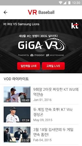 KT GiGA VR Baseball screenshot 2