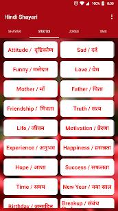 Hindi Shayari, WhatsApp Status & Jokes 2019 App Download For Android 2