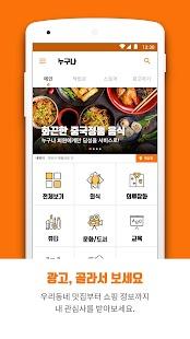 누구나 - 당신을 위한 쉽고 똑똑한 돈 버는 앱 - náhled