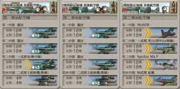 21春 E4-2 基地航空隊