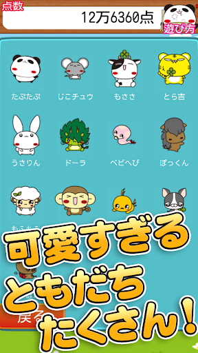 無料教育Appのぐらぐらノセタワーパンダのたぷたぷ公式アプリ|記事Game