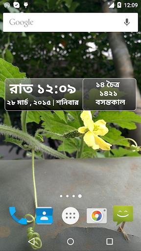 বাংলা ঘড়ি Bangla Clock