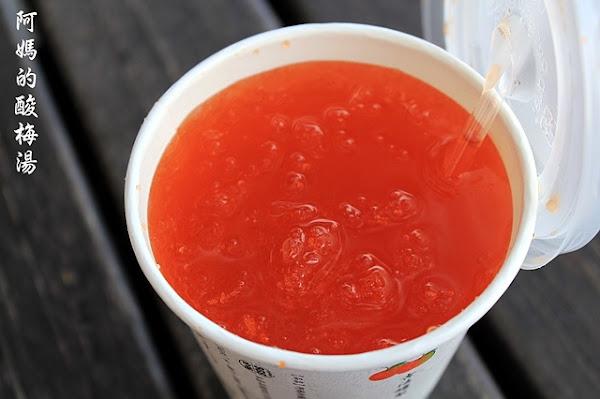 阿媽的酸梅湯--酸梅湯顏色好鮮豔啊...淡水名產。