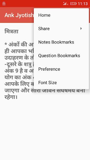 Ank Jyotish Hindi Book