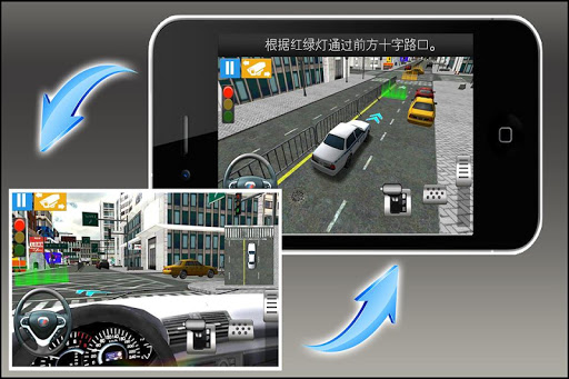 u9a7eu8003u6a21u62df3D  screenshots EasyGameCheats.pro 1
