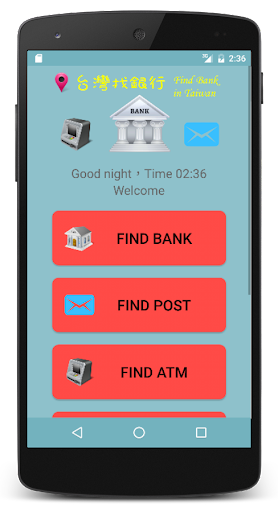 Find Bank in Taiwan Post ATM