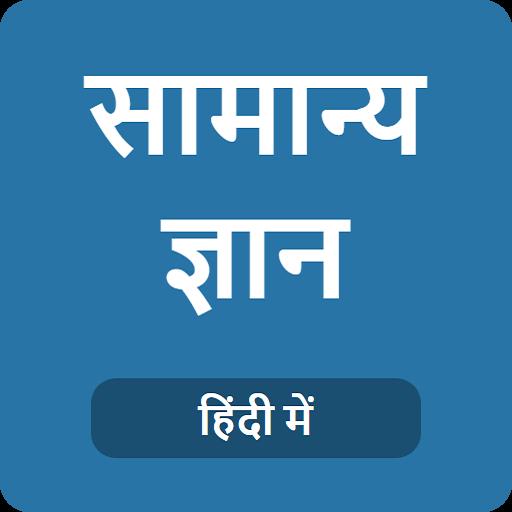 GK in Hindi  - सामान्य ज्ञान