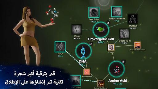 خلية إلى التفرد - التطور لا ينتهي أبدا screenshot 3