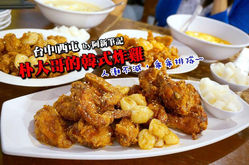 朴大哥的韓式炸雞|逢甲美食推薦,平、假日人潮就是多,韓式炸雞夠味,老闆可是道地韓國人。