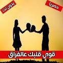 اغنية هو سابك وبايديه (عالفراق)   احمد خالد حصريا icon