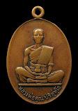 เหรียญสร้างบารมี ปี2519 เนื้อทองแดง สภาพ น่ารัก (พร้อมบัตร) #VK2420015_1