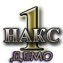 НАКС ДЕМО icon