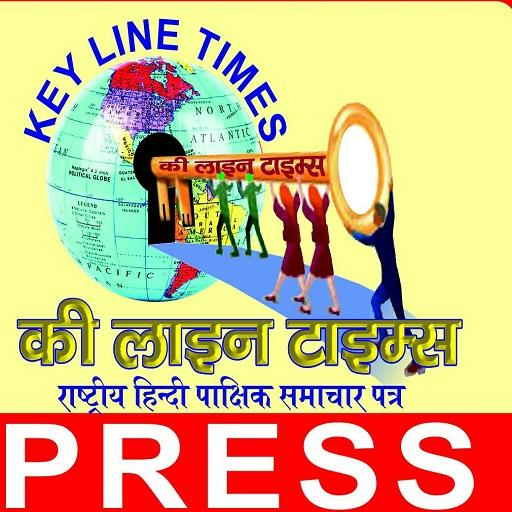 Key Line Time
