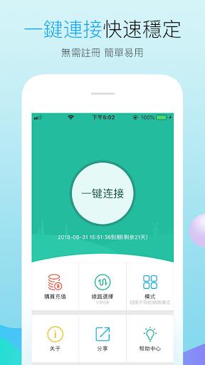 Download Transocks Free VPN for Chinese to visit China Apk